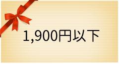 ギフト1000円台