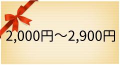 ギフト2000円台