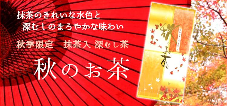 秋のお茶(大バナー)