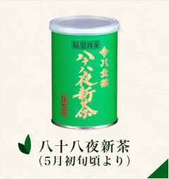 八十八夜新茶(5月初旬頃より)