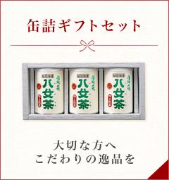 缶詰ギフトセット