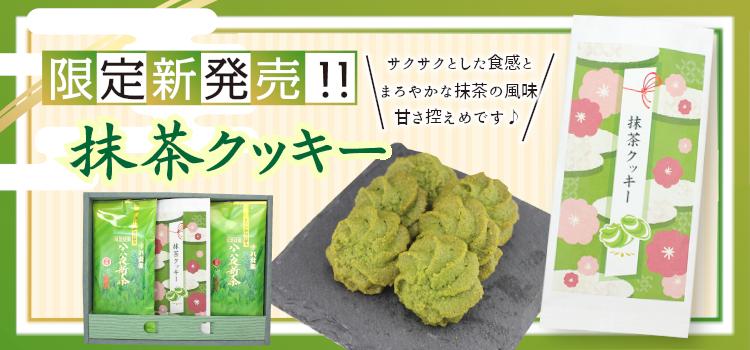 抹茶クッキーバナー2