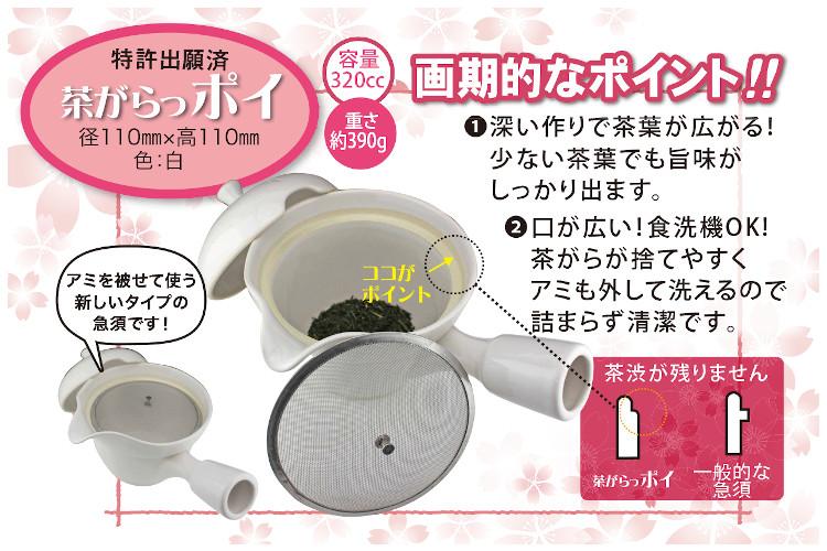 茶がらっポイ(白)説明