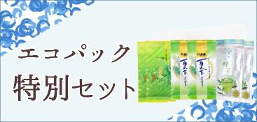 エコパックセット(小バナー)