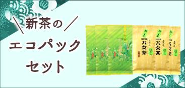エコパックセット(小)