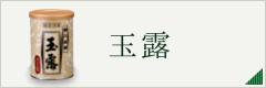 玉露カテゴリ(小)
