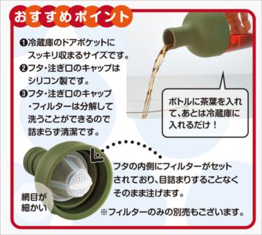 フィルターインボトル説明