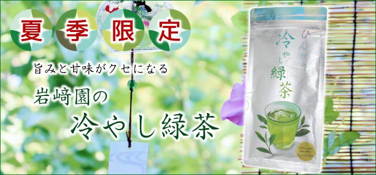 冷やし緑茶(大バナー)