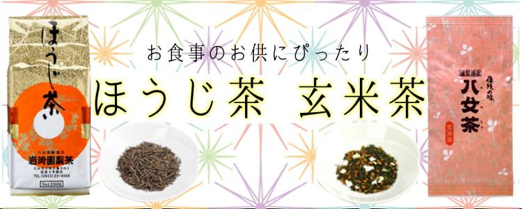 ほうじ茶・玄米茶(カテゴリ用)