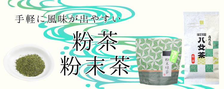 粉茶・粉末茶(カテゴリ用)
