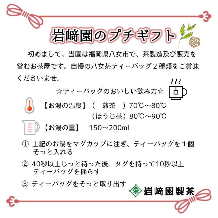 古典柄ミニギフト淹れ方(小)