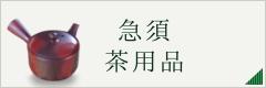 急須・茶用品カテゴリ(小)