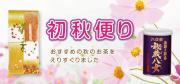 2017蔵開き・初秋便り