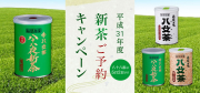 新茶予約バナー2019