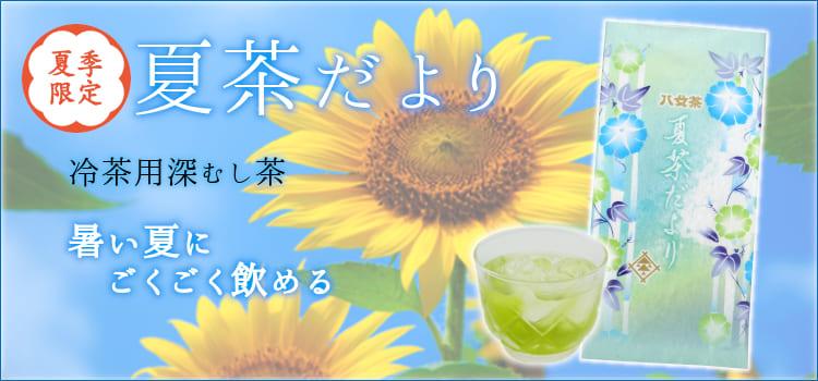 夏茶(カテゴリ用)