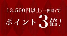 13,500円以上(一箇所)でポイント3倍!
