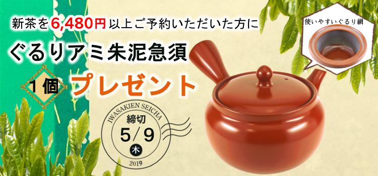 2019新茶予約プレゼント