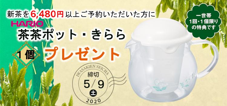 新茶予約プレゼント2020