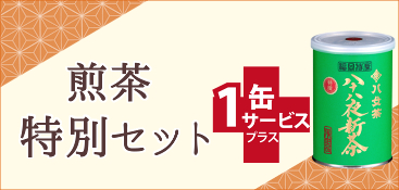 煎茶セット(小バナー)