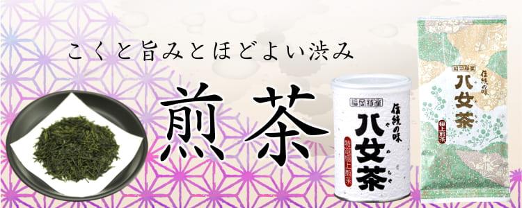 煎茶(カテゴリ用)
