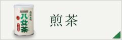 煎茶カテゴリ(小)