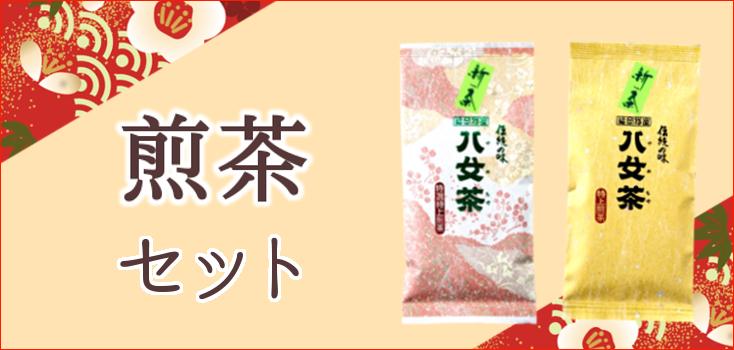 新茶P煎茶セット小
