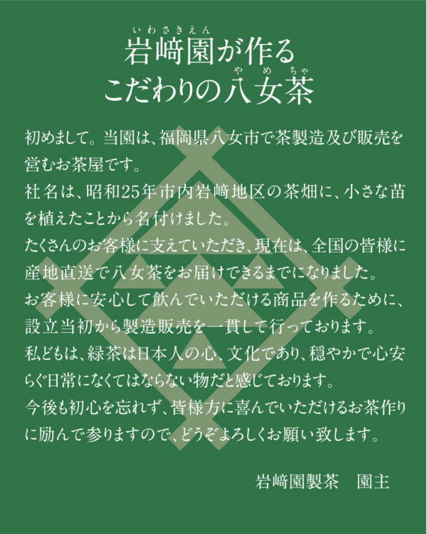 八女茶のしおり(中)