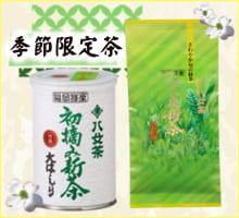季節限定茶(サイド新茶用)