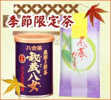 季節限定茶(サイド冬用)