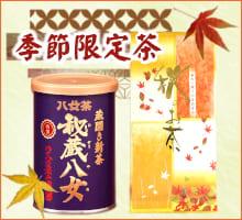 季節限定茶(サイド秋用)