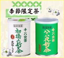 季節限定茶(サイド新茶予約用)