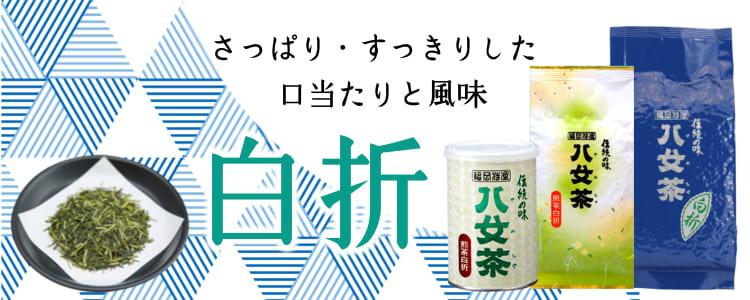 白折(カテゴリ用)