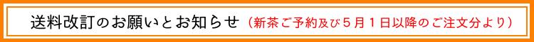 送料改訂お知らせ(大バナー)