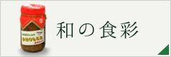 食彩カテゴリ(小)