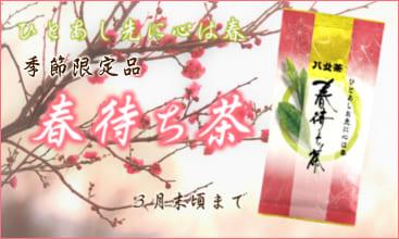 春待ち茶(中バナー)